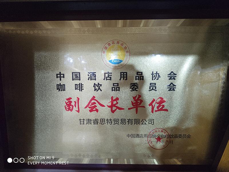 中国酒店用品协会咖啡饮品委员会副会长单位