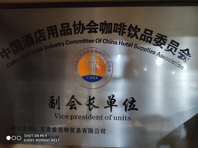 中国酒店用品协会副会长单位