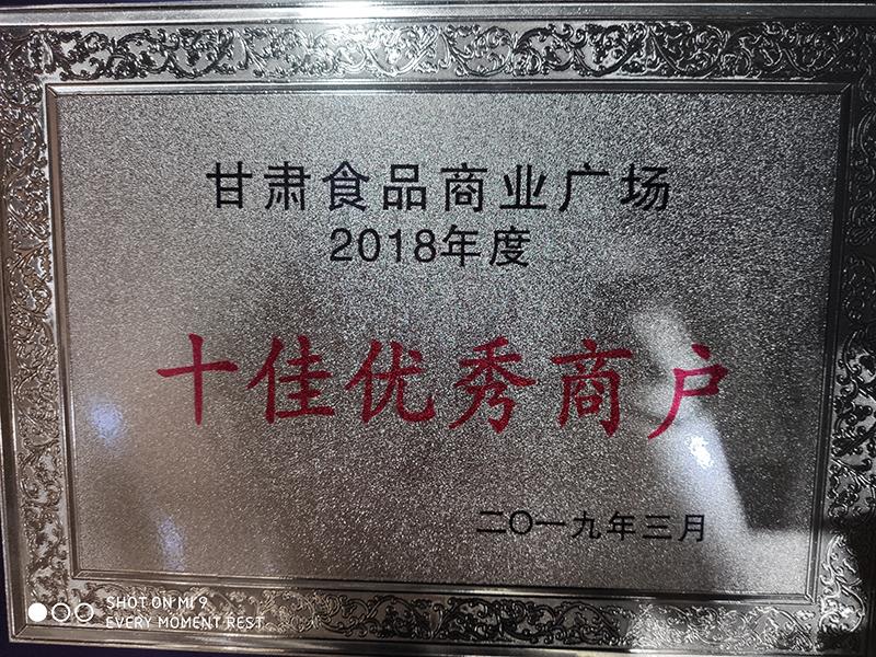 甘肃食�u品商业广场2018年度十佳商户