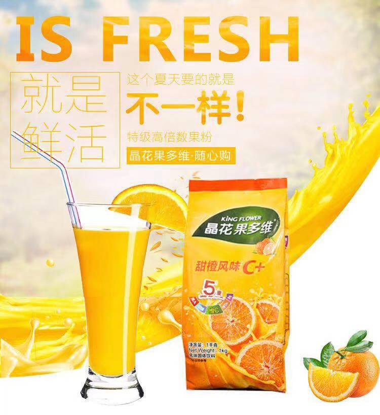 晶花甜橙风味果多〖维C 1kg*20包/件