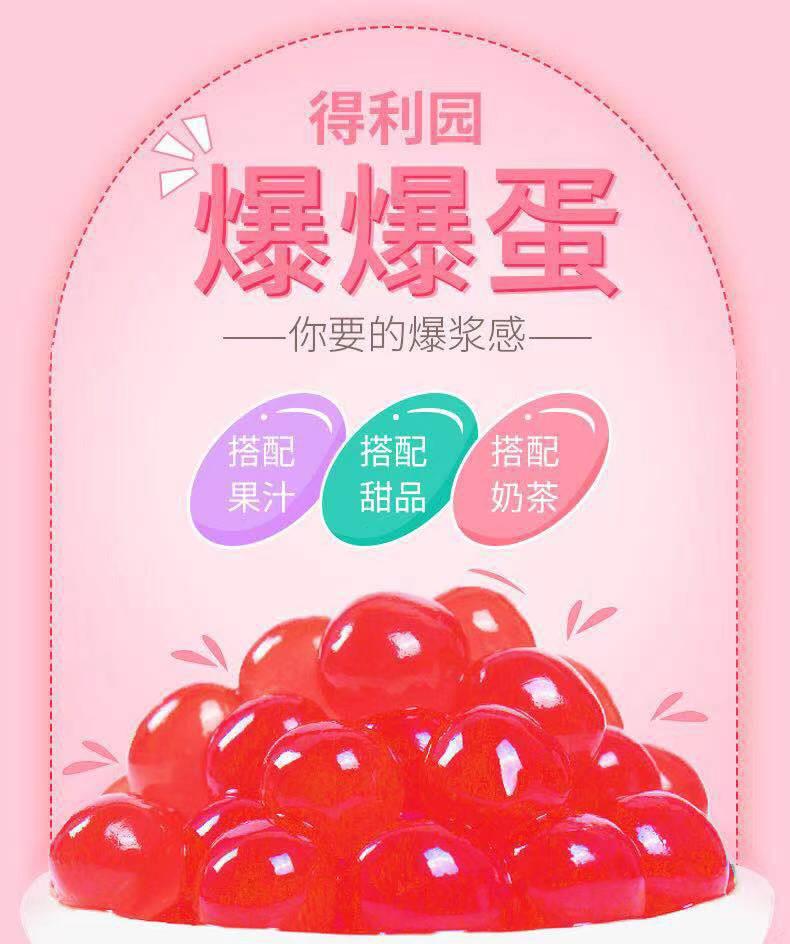 得利园草莓风味饮料浓浆泡泡珠