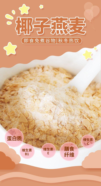 溢香源椰①子燕麦固体饮料