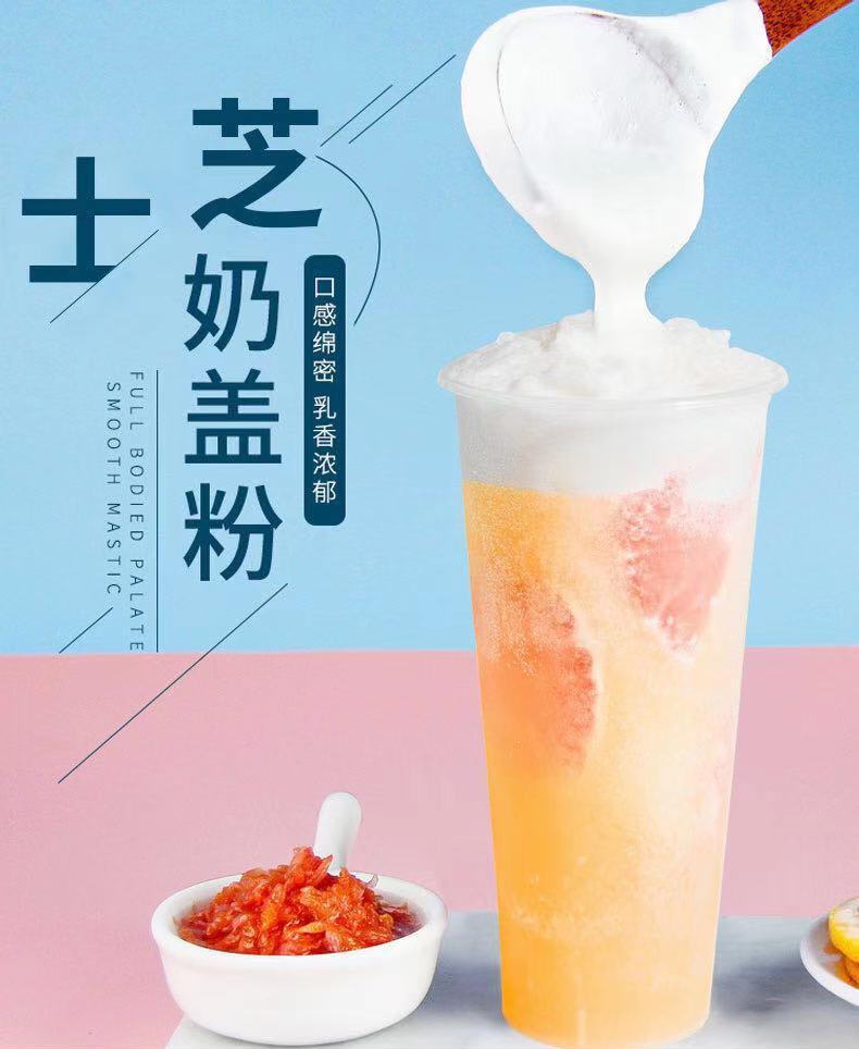 广村芝士奶盖固体饮料』粉1kg*6罐/件