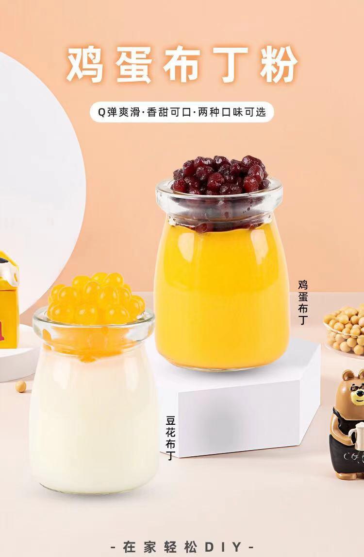 唐品轩ω 鸡蛋布丁粉固体饮料