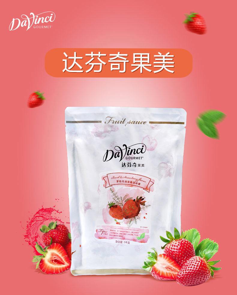 达芬奇果美罗勒风味草莓调味酱ㄨ