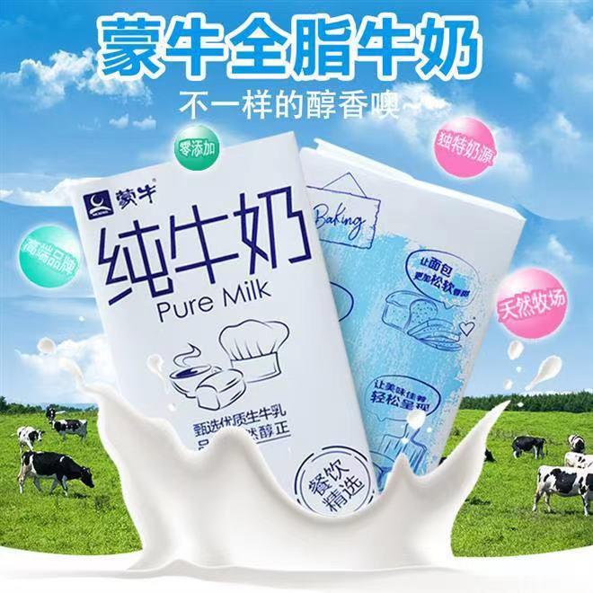 蒙牛♂纯牛奶