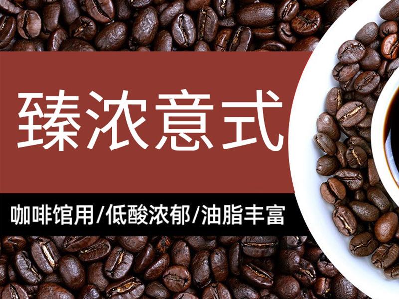 香浓意式∮咖啡豆