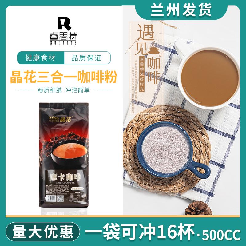 晶花摩卡咖啡