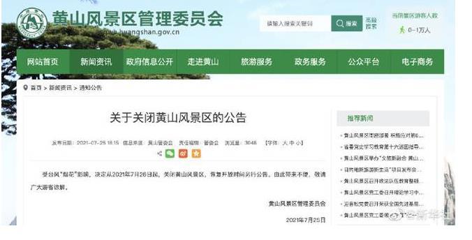 黄山风景区26日起暂时关闭