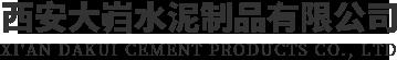 西安大岿水泥制品有限公司