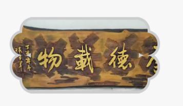 门头匾额制作使用实木和原木的区别之处?