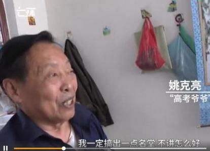 安徽85岁老人第四次参加高考 考试初衷是上北大