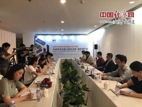 2019中美青年創客大賽總決賽將于七月在京舉行