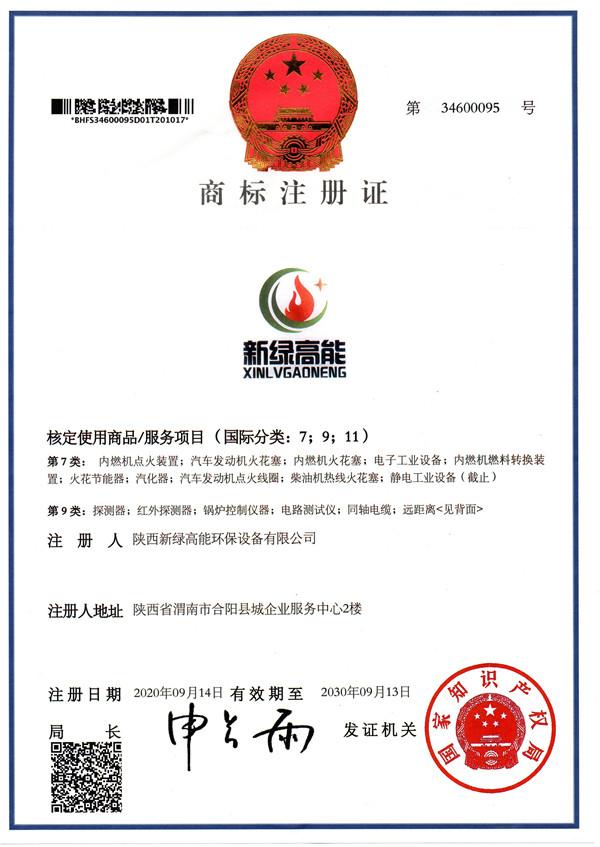 新绿高能 商标注册证书