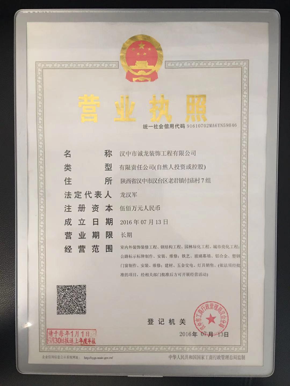 汉中诚龙装饰工程营业执照