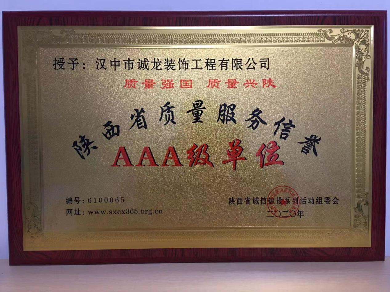 陕西省质量服务AAA级信誉单位