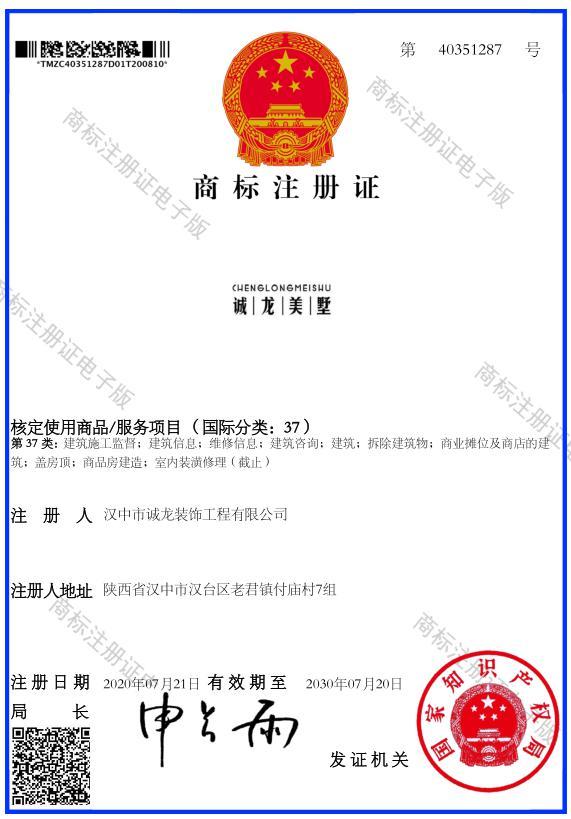品牌商标注册证