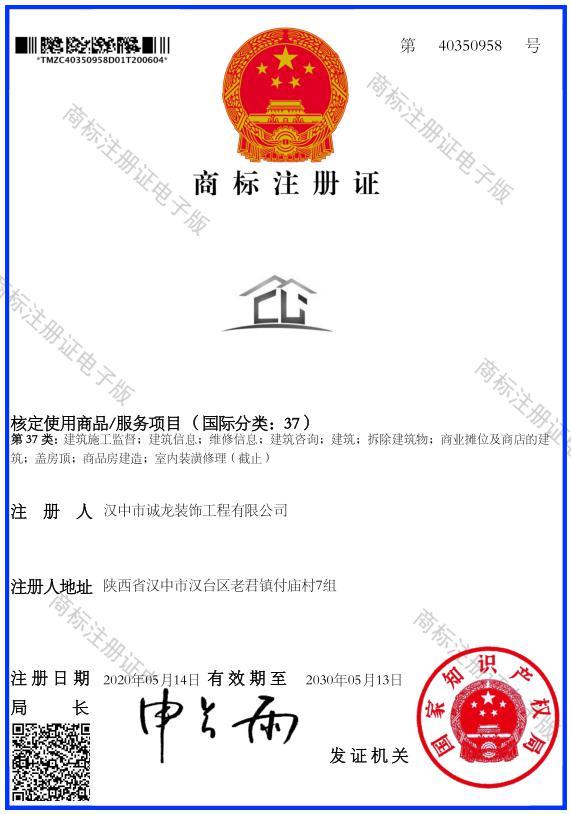 LOGO商标注册证