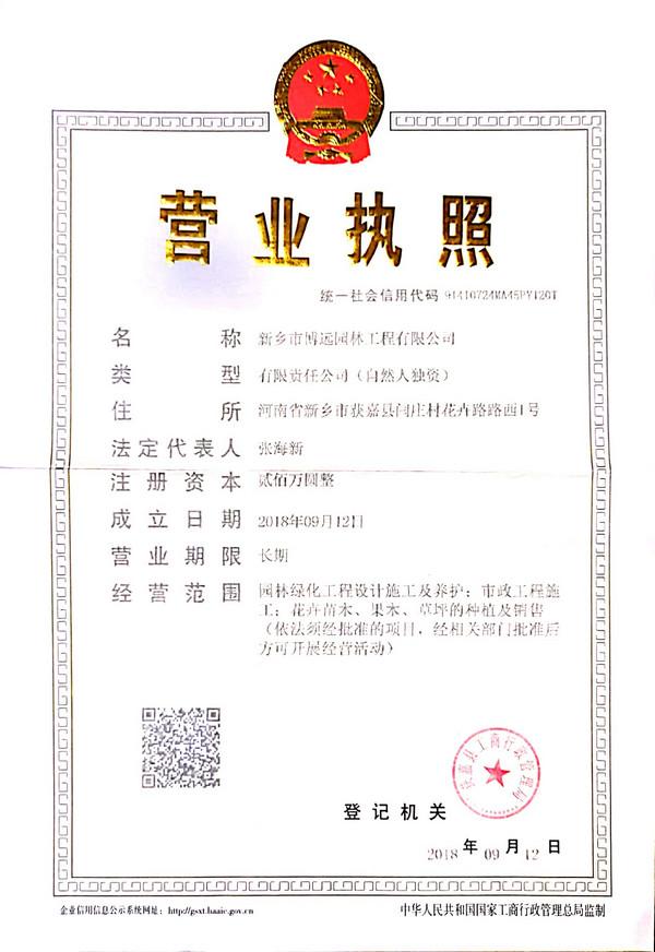 博远园林工程营业执照