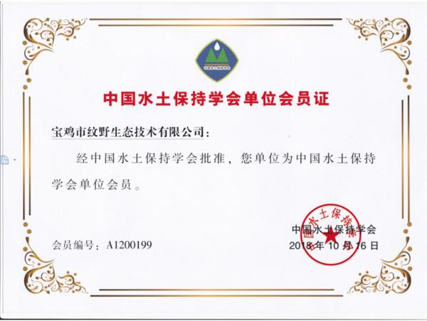 中国水土保持学会单位会员证