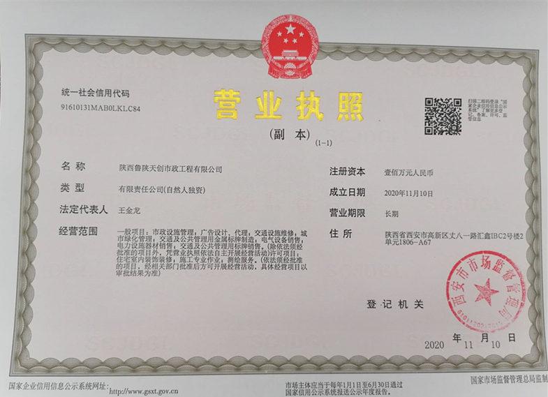 鲁陕天创市政工程营业执照