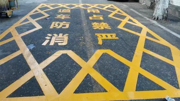 在马路上消防通道地面划线要求是什么?