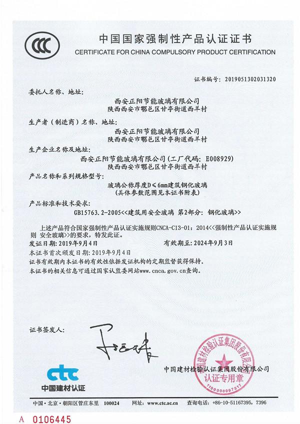 钢化玻璃3C证书