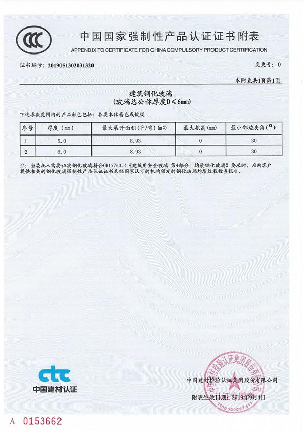 中国国 家强制性产品认 证证书