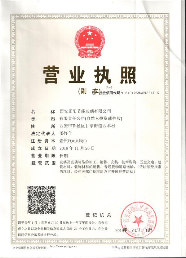 西安正阳节能玻璃有限公司