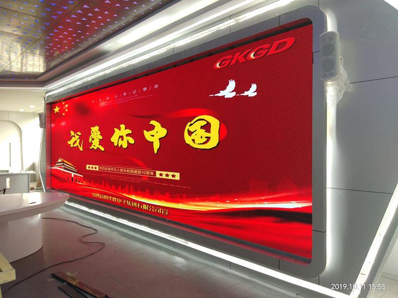 p1.56-20平-山西广播电视台LED显示屏安装案例
