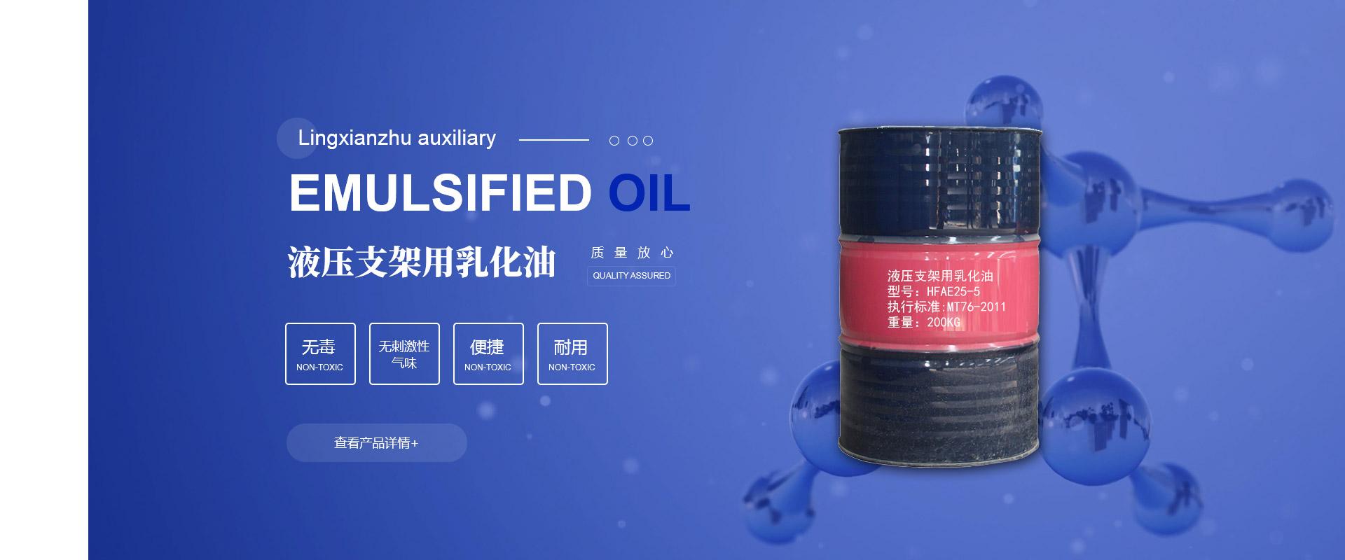 山西乳化油