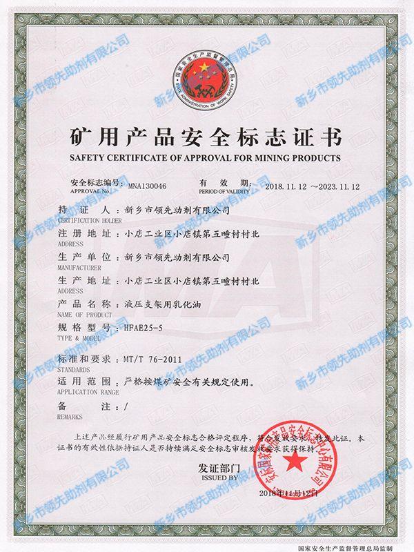乳化油矿用产品安 全标志证书