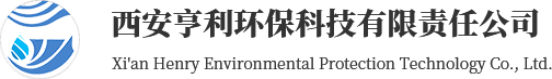西安亨利环保科技有限责任公司