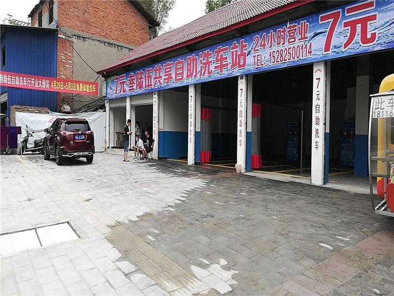 四川加盟店亨利洗车机