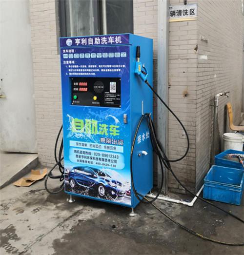 陕西共享洗车机厂家