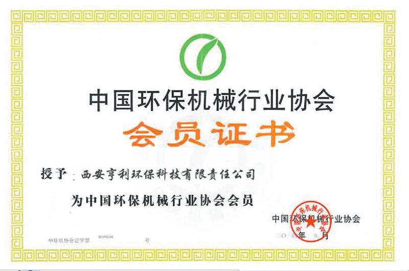 中国环保机械行业协会会员单位
