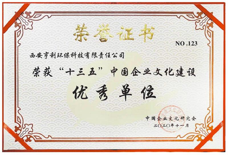 """""""十三五""""中国企业文化建设..单位"""