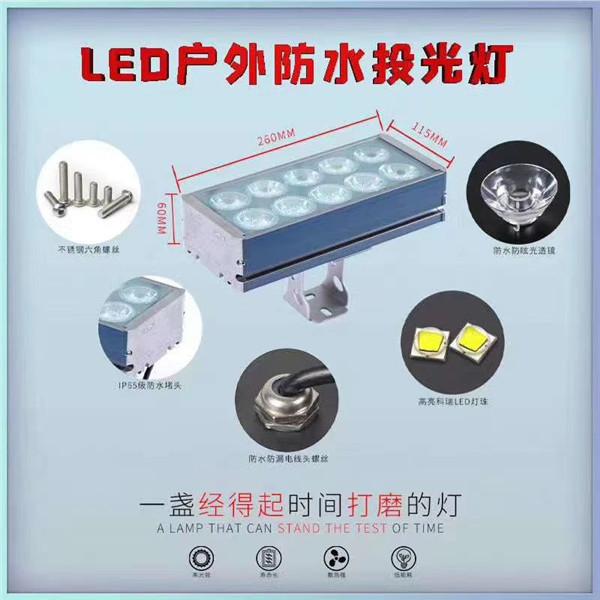 LED户外防水投光灯