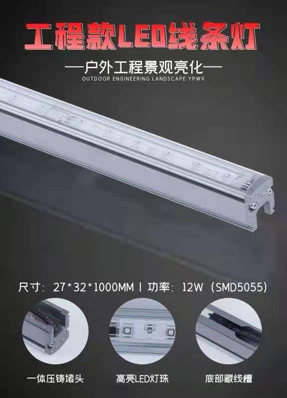 工程款LED线条灯