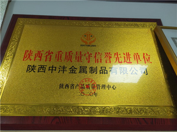陕西省重质量单位