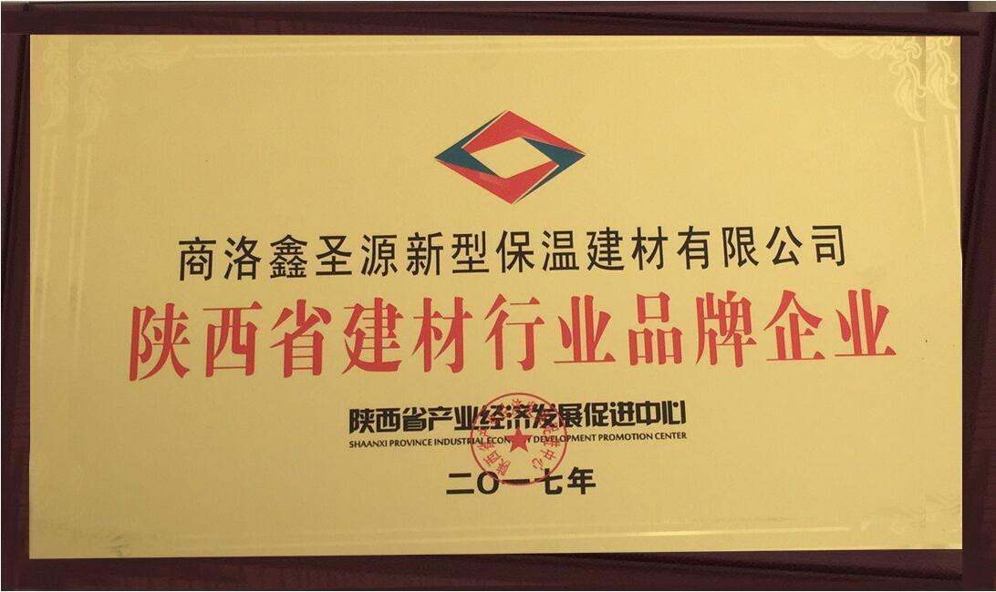 陕西省建材行业品牌企业