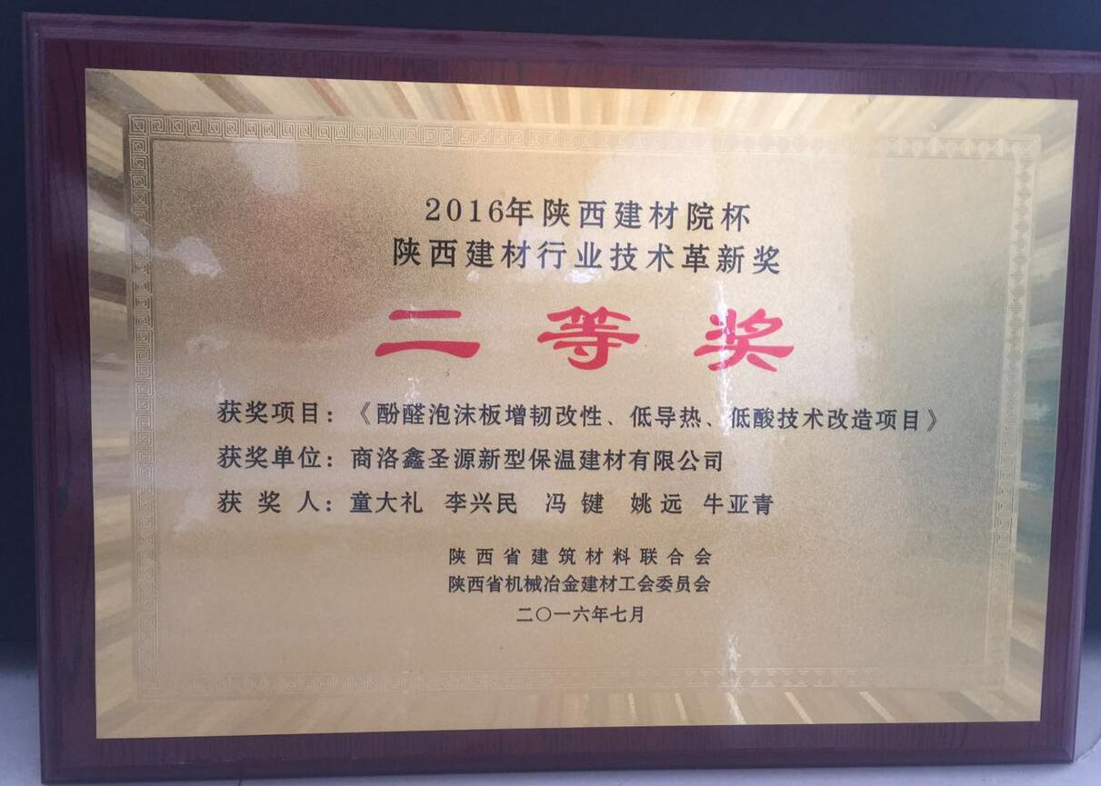 陕西建材行业技术革新二等奖