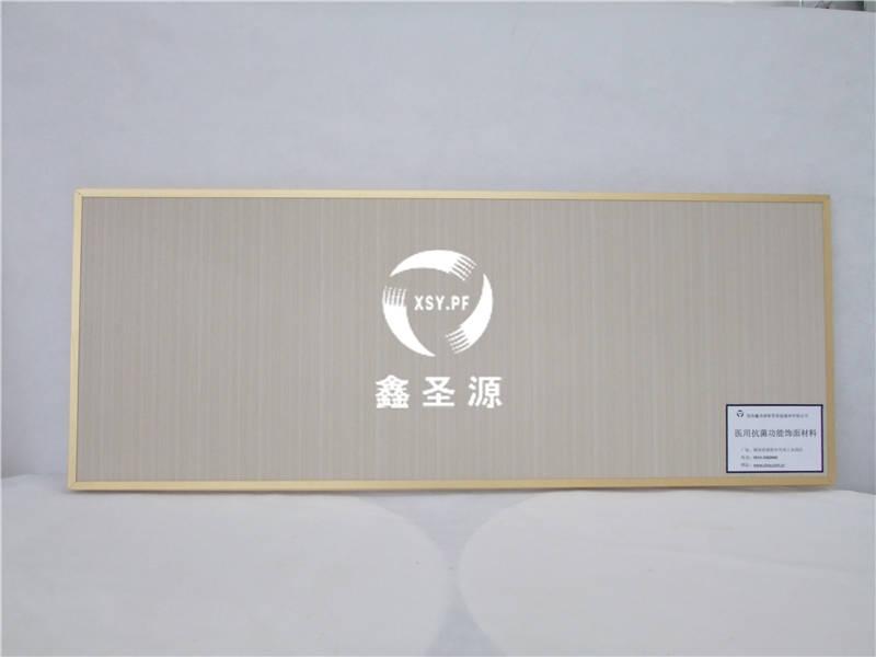 鑫圣源抗菌装饰板