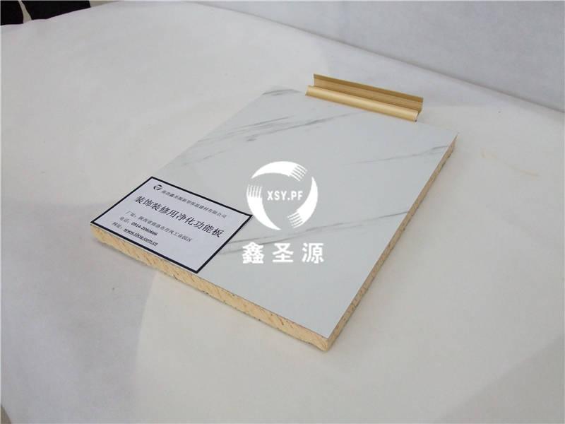 装饰装修净化功能板定制
