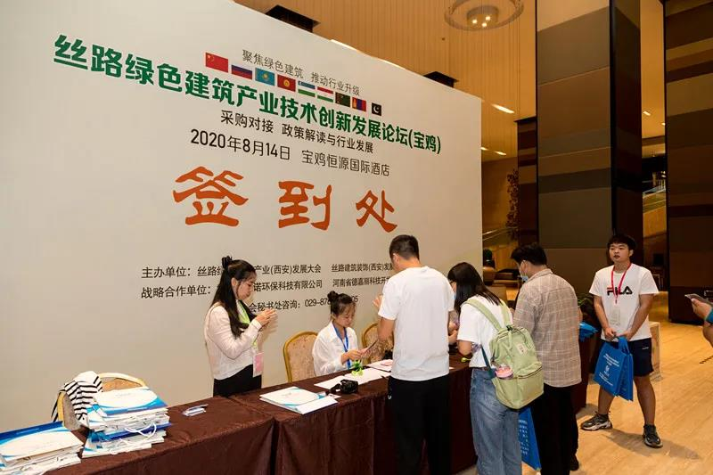 商洛鑫圣源新型保温建材有限公司副总经理阮庆军在2020丝路绿色建筑产业技术创新发展论坛(宝鸡)做了精彩演讲。