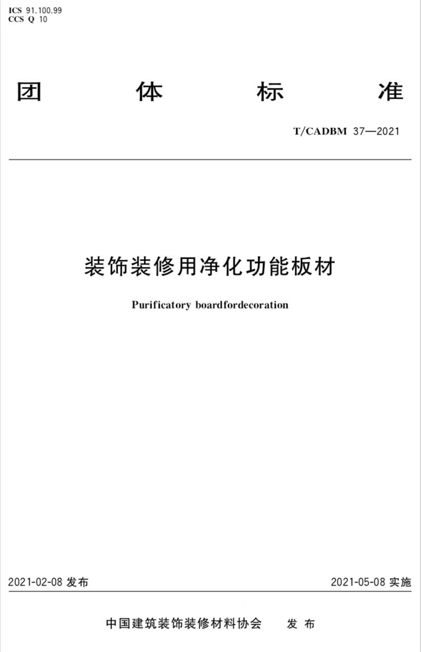 祝贺鑫圣源集团参编的装饰装修用净化功能板材国家行业标准于2021年5月8日正式实施