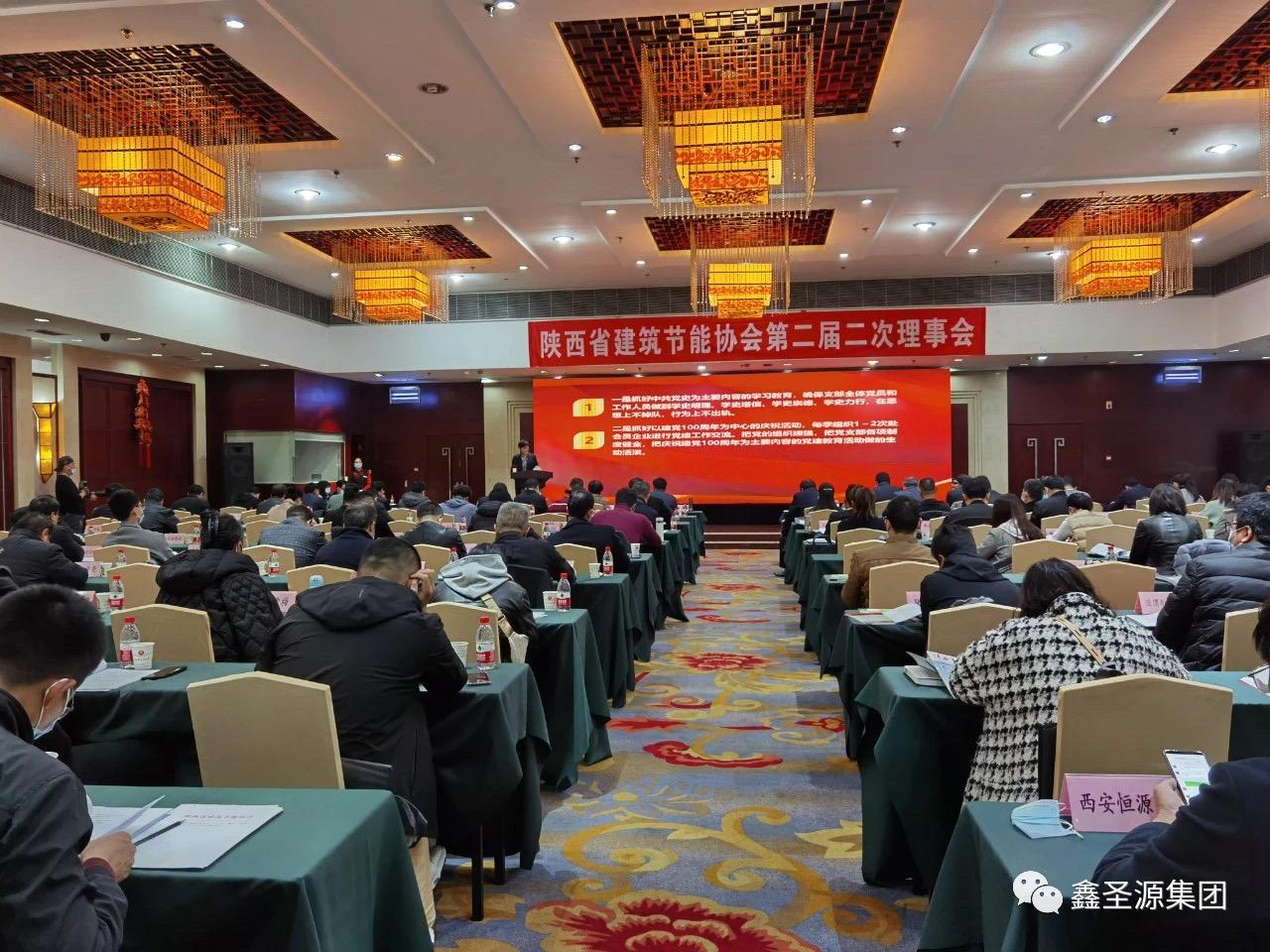商洛鑫圣源新型保温建材有限公司被陕西省建筑节能协会评为扶贫攻坚《先进单位》和《优秀民营企业》