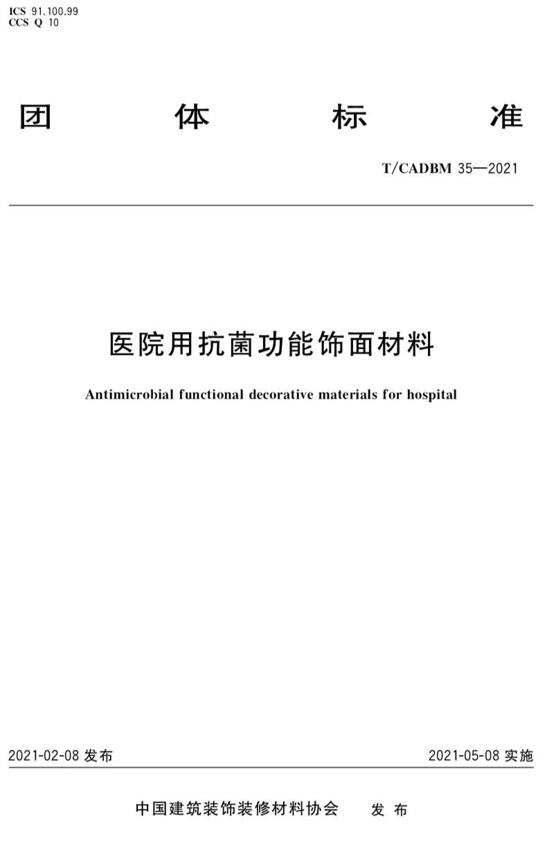 祝贺鑫圣源集团参编的医院用抗菌功能饰面材料国家行业标准于2021年5月8日正式实施