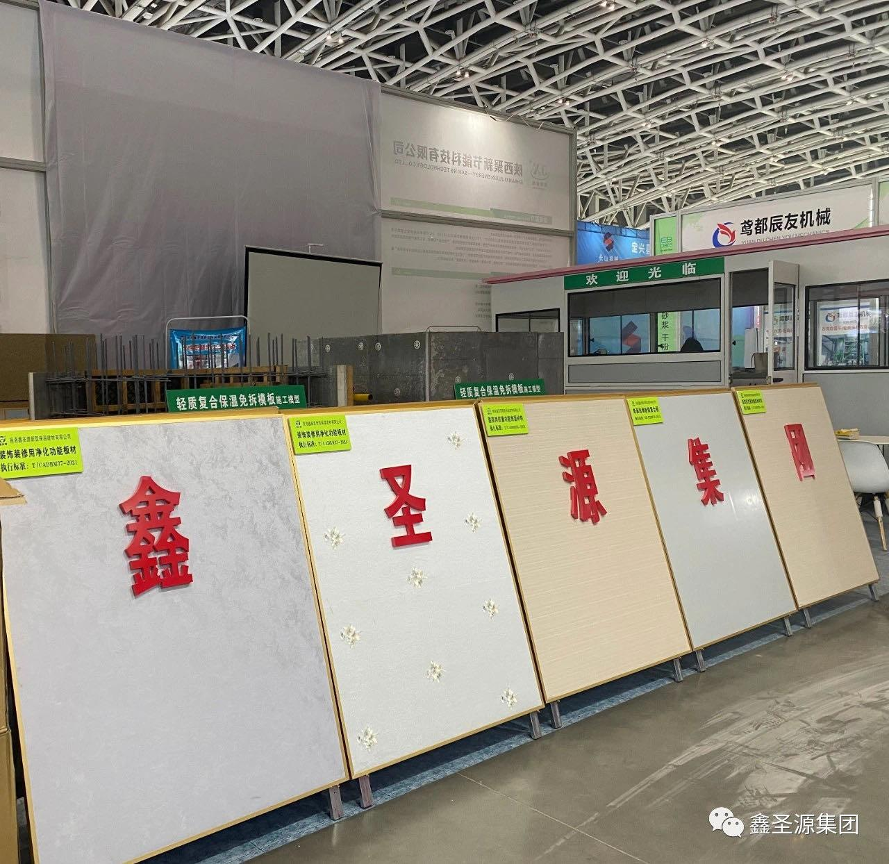 2021丝路绿色建筑产业(西安)发展大会在西安国际会展中心顺利召开,鑫圣源新型保温建材公司参展的系列产品如期亮相
