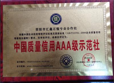 中国质量信用AAA级示范社
